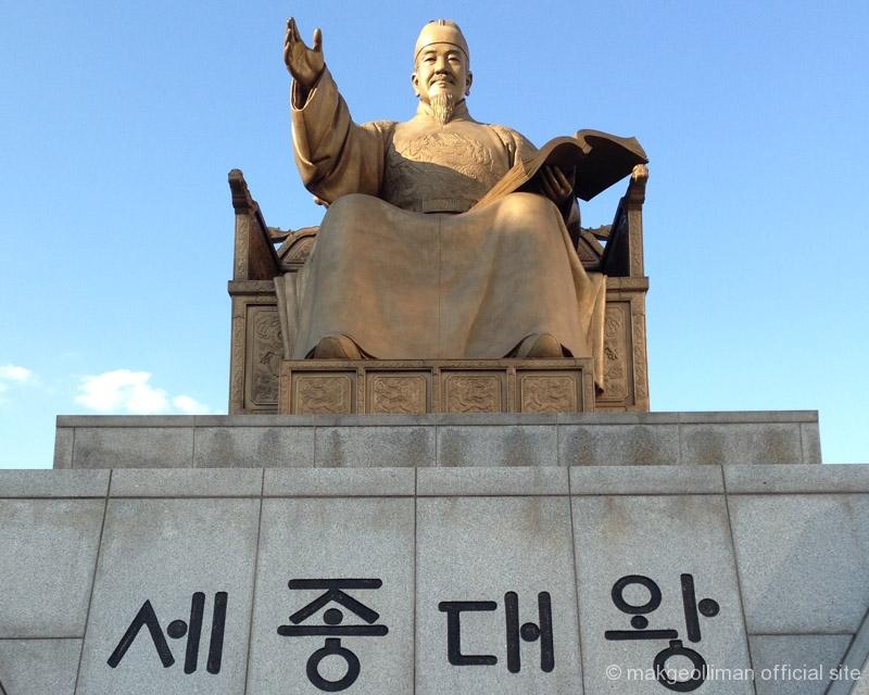 世宗(セジョン)大王像